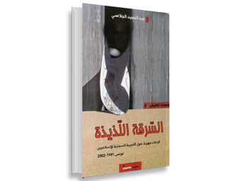Abed-elhamid-eljalassi