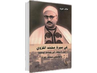 Khaled-Abid.Finale-1