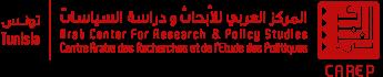 المركز العربي للأبحاث ودراسة السياسات - تونس